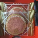 神戸浪漫 - フランボワーズクッキー