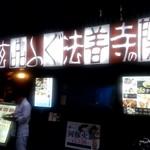 88517501 - 【2018.6.30(土)】店舗の外観