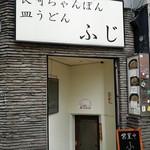 長崎ちゃんぽん ふじ -