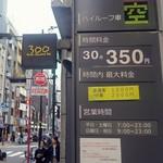 銀座バー GINZA300BAR 銀座5丁目店 - 300BARの手前に350BARがあると思ったらCPだった…