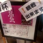 88520280 - 【2018.6.30(土)】店舗入口にあるメニュー