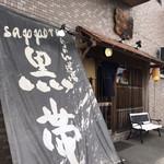 らぁめん道場 黒帯 -