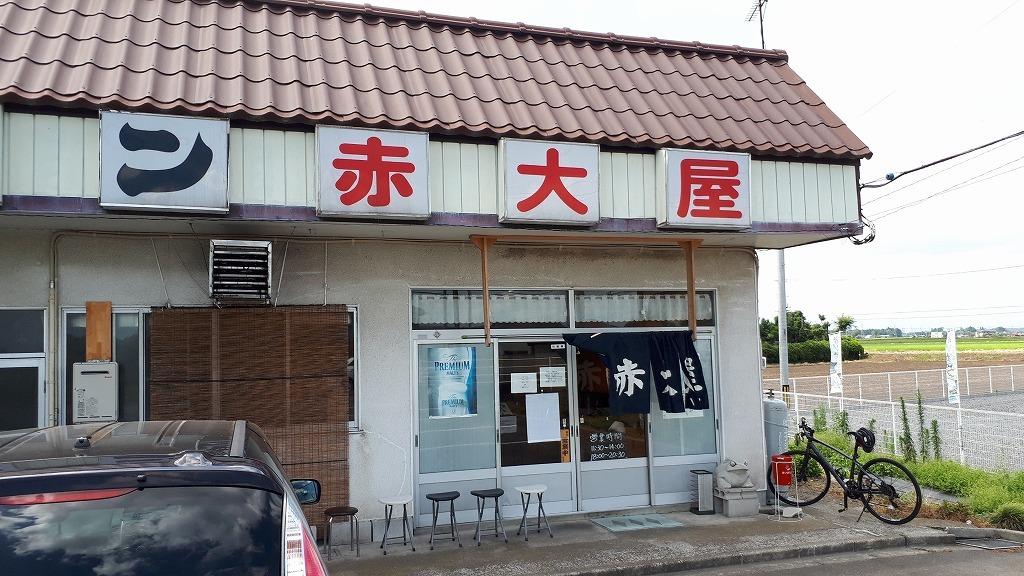 ラーメン赤大屋 name=