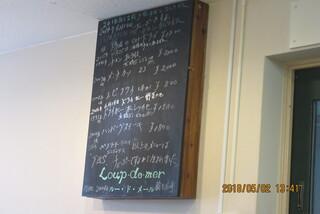 ルー・ド・メール - 黒板メニュー