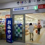 高知食品 - [2018/06]高知食品 JR高知駅店
