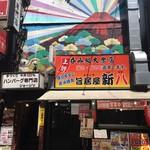 旨居屋 新八 - 上野駅至近。