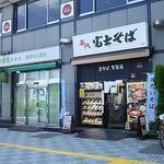 富士そば - 田端駅北口からすぐ