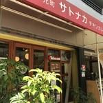 元町サトナカ - 県公館南にある、チキンカレーのお店です(2016.7.1)
