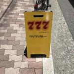 777ウリワリカレー - この看板が目印