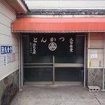 源氏食堂 - 肉屋の横に大きな間口