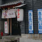 菊の屋 -
