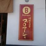 川越ショコラ Bromagee - 外観1