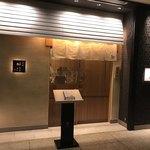 鮨 日本橋 鰤門 - 4Fのお店外観