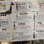 大衆酒場 PING - 日本酒メニュー