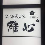 なにわ天ぷら 維心 - 外観1