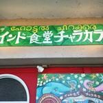 インド食堂 チャラカラ - 看板