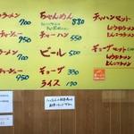 長崎うまか亭 - 店内メニュー