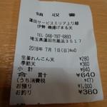 磯揚げ まる天 蓮田サービスエリア上り店 -