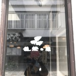 龍燈の松 -