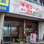めし・定食 西葉食堂 - お店外観