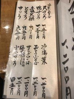 国分寺そば - メニュー1