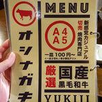 焼肉ユキジ -