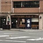 88552497 - JR&地下鉄二条駅近く