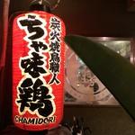 Chamidori -