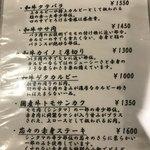 ニクヤキ ギンキョウ - 希少部位メニュー