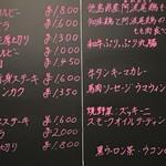 ニクヤキ ギンキョウ - 黒板メニュー