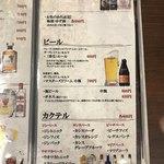 ニクヤキ ギンキョウ - お酒