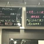 ニクヤキ ギンキョウ - 黒板メニューにデザートある