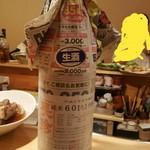 88558075 - 長珍新聞紙