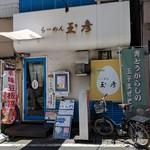 らーめん 玉彦 - 【2018/7】外観