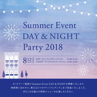 【イベントに参加】8月12日、1日限りのサマーイベントを開催