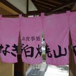 うなぎ家曳舟 - ピンクの暖簾