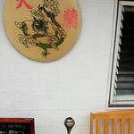中国料理 天蘭 - 店外にて喫煙できるようです