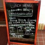 中国料理 天蘭 - ある日のランチメニュー