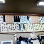 山田屋 - 短冊メニュー