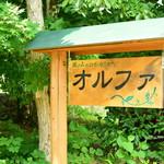 風の森のログハウスカフェ オルファ - 看板2
