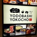 越後屋平次 - YODOBASHI YOKOCHO