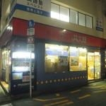 丼太郎 - 外観(2018.5.28)