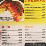 Hiroshimafuuokonomiyakiremonya - メニュー(2018.05)