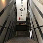 鉄板焼 京都 梅しん - 外観
