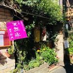 カフェむぎわらい - 三ノ輪橋エリアにある人気カフェ!