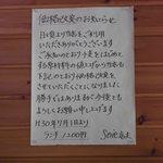 Chiffon Cafe Soie - 2018年7月から日替わりランチが1,000円から1,200円に改定。今までのご努力に感謝です。