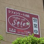 Chiffon Cafe Soie - 18時はテイクアウト終了時間です、カフェスペースは16時まで