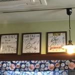 らぁ麺 紫陽花 - 内観