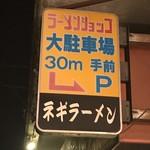88584485 - 駐車場案内看板