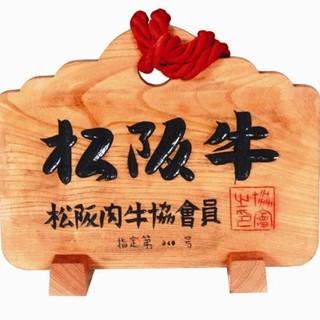近日入荷【極上A5ランク】黒毛和種「松阪牛」